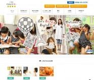 刈谷・安城・知立のアルクKiddyCAT あい 英語教室ホームページ公開いたしました!