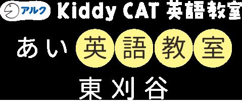 アルクKiddyCAT 英語教室 あい英語教室東刈谷|刈谷、安城、知立の乳幼児から子供、小学生、中学生、高校生、社会人のための英語教室