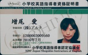 小学校英語指導者資格証明書