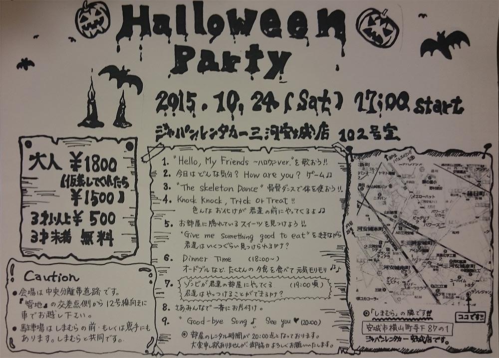 Halloween Party 2015開催のお知らせ
